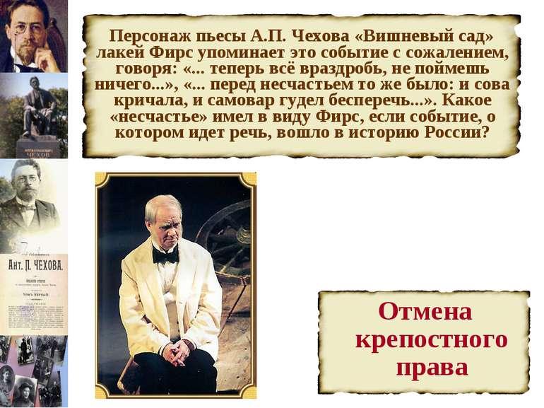 Персонаж пьесы А.П. Чехова «Вишневый сад» лакей Фирс упоминает это событие с ...