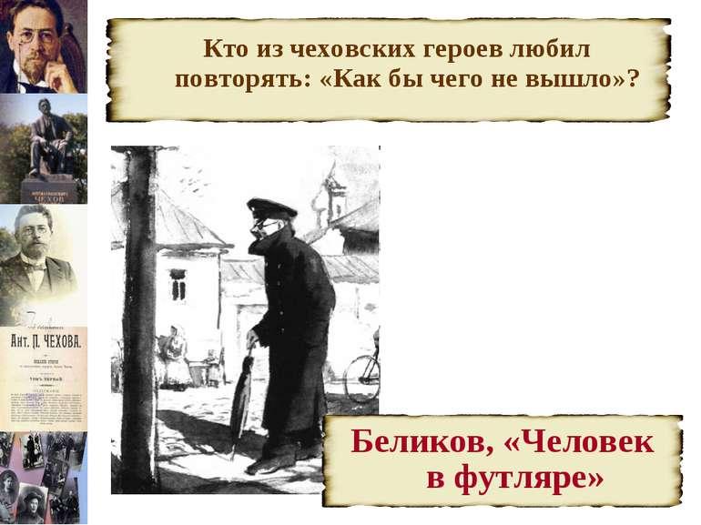 Кто из чеховских героев любил повторять: «Как бы чего не вышло»?