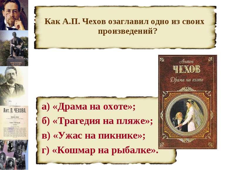 Как А.П. Чехов озаглавил одно из своих произведений? а) «Драма на охоте»; б) ...