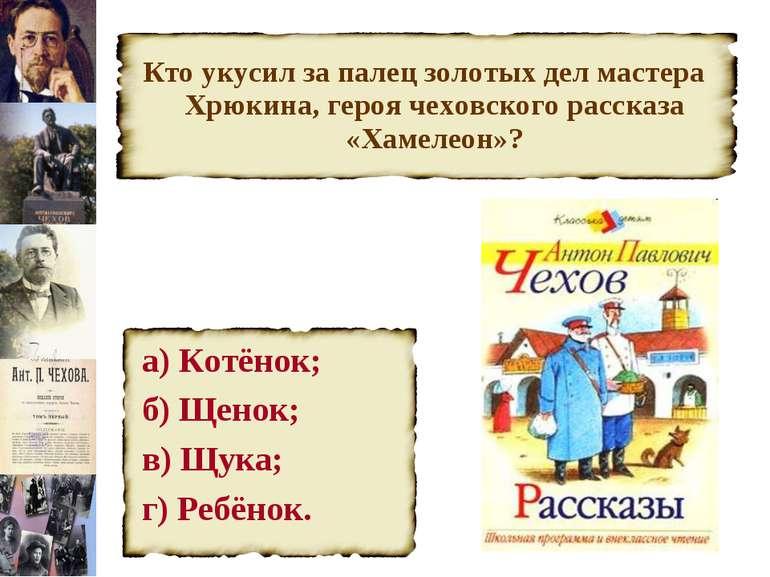 Кто укусил за палец золотых дел мастера Хрюкина, героя чеховского рассказа «Х...