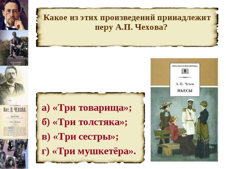 Какое из этих произведений принадлежит перу А.П. Чехова? а) «Три товарища»; б...