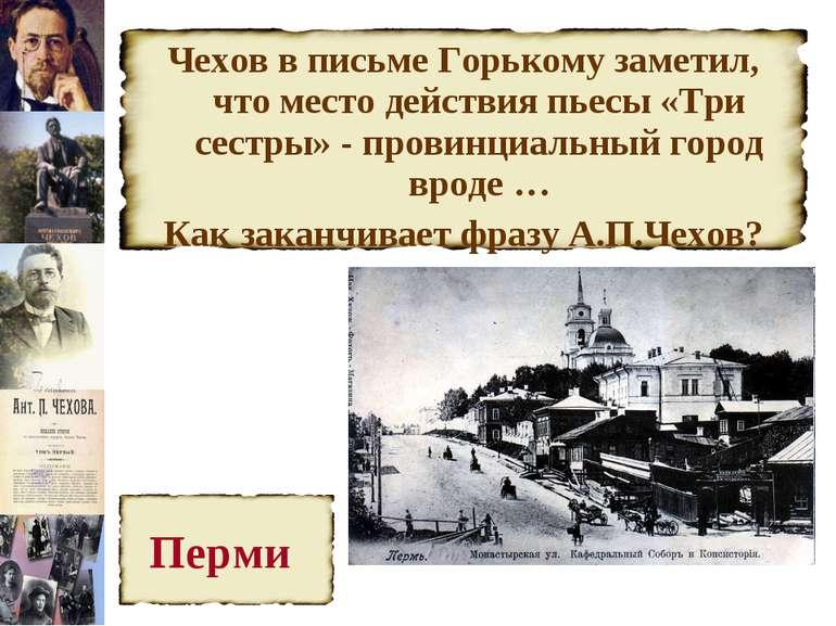 Чехов в письме Горькому заметил, что место действия пьесы «Три сестры» - пров...