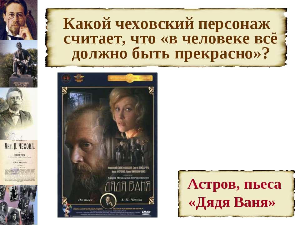 Какой чеховский персонаж считает, что «в человеке всё должно быть прекрасно»?