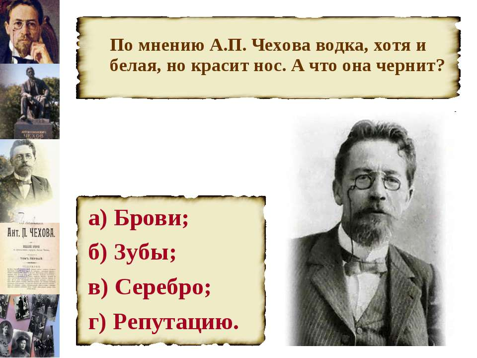 По мнению А.П. Чехова водка, хотя и белая, но красит нос. А что она чернит? а...