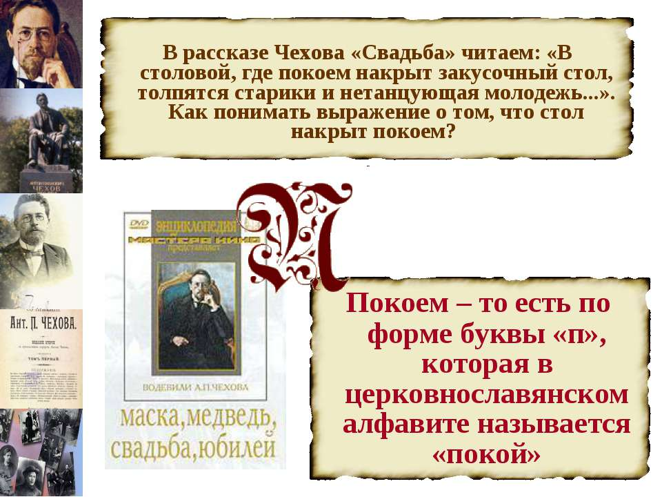 В рассказе Чехова «Свадьба» читаем: «В столовой, где покоем накрыт закусочный...