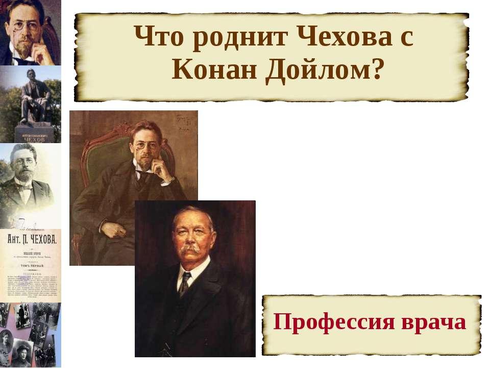 Что роднит Чехова с Конан Дойлом?