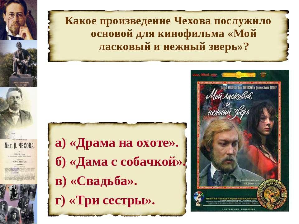 Какое произведение Чехова послужило основой для кинофильма «Мой ласковый и не...