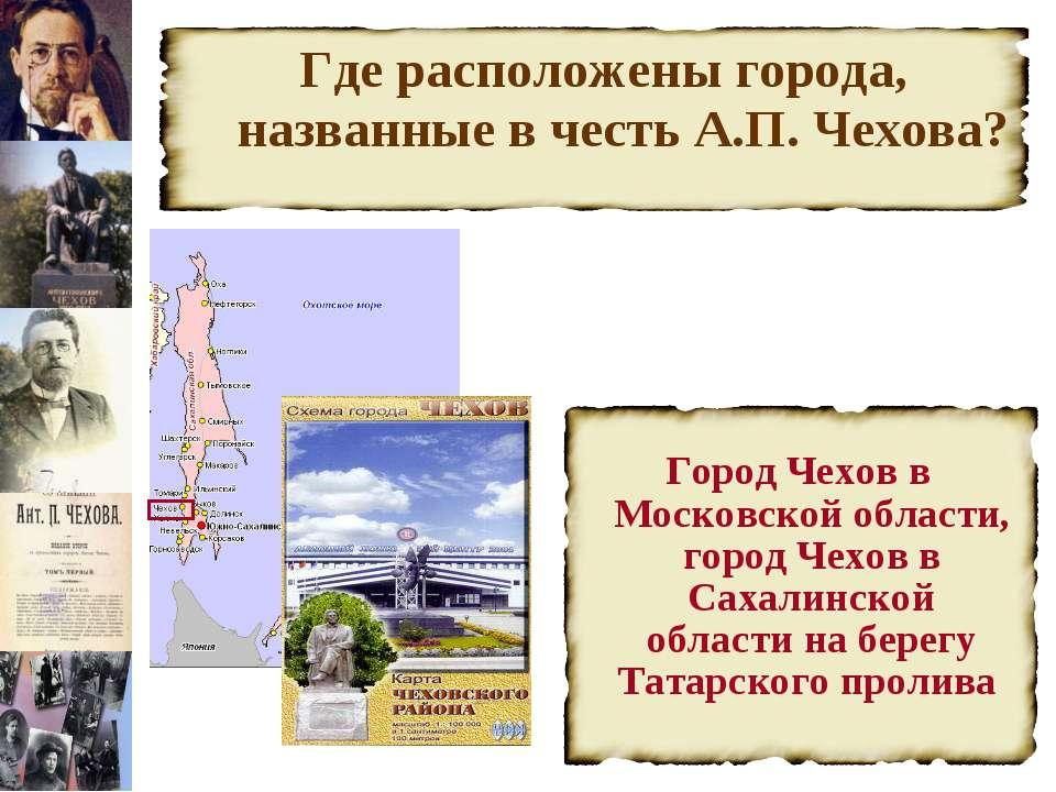 Где расположены города, названные в честь А.П. Чехова?