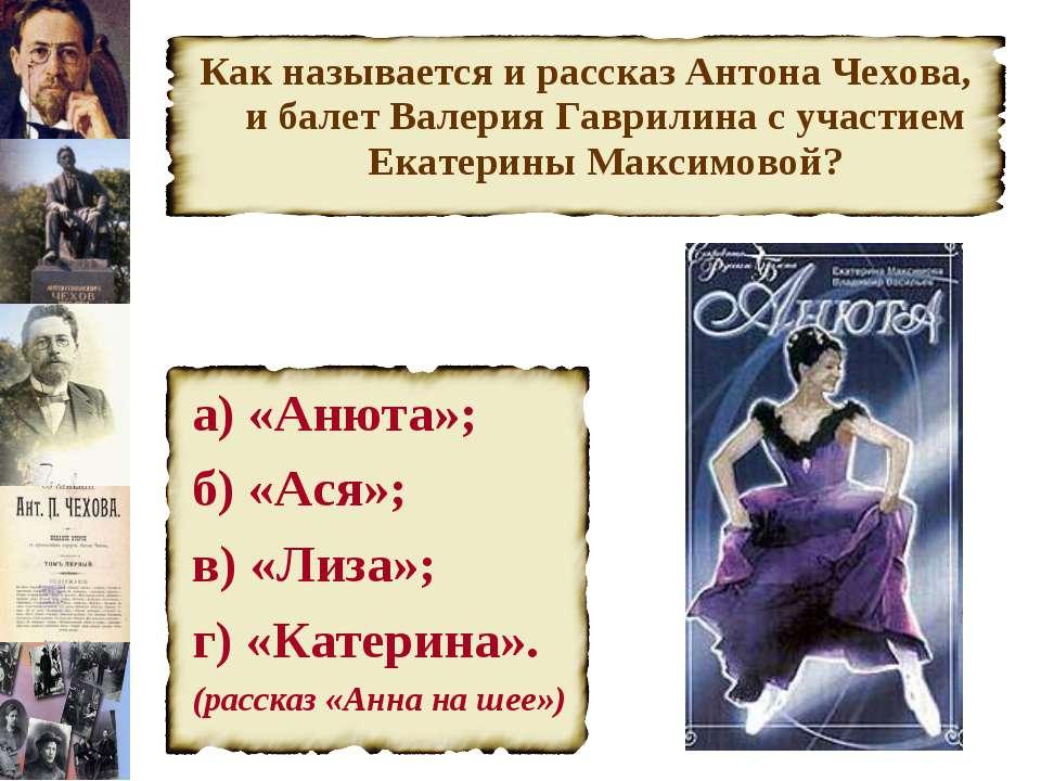 Как называется и рассказ Антона Чехова, и балет Валерия Гаврилина с участием ...