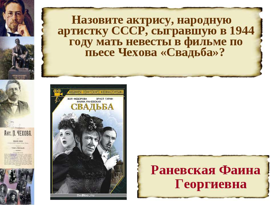 Назовите актрису, народную артистку СССР, сыгравшую в 1944 году мать невесты ...