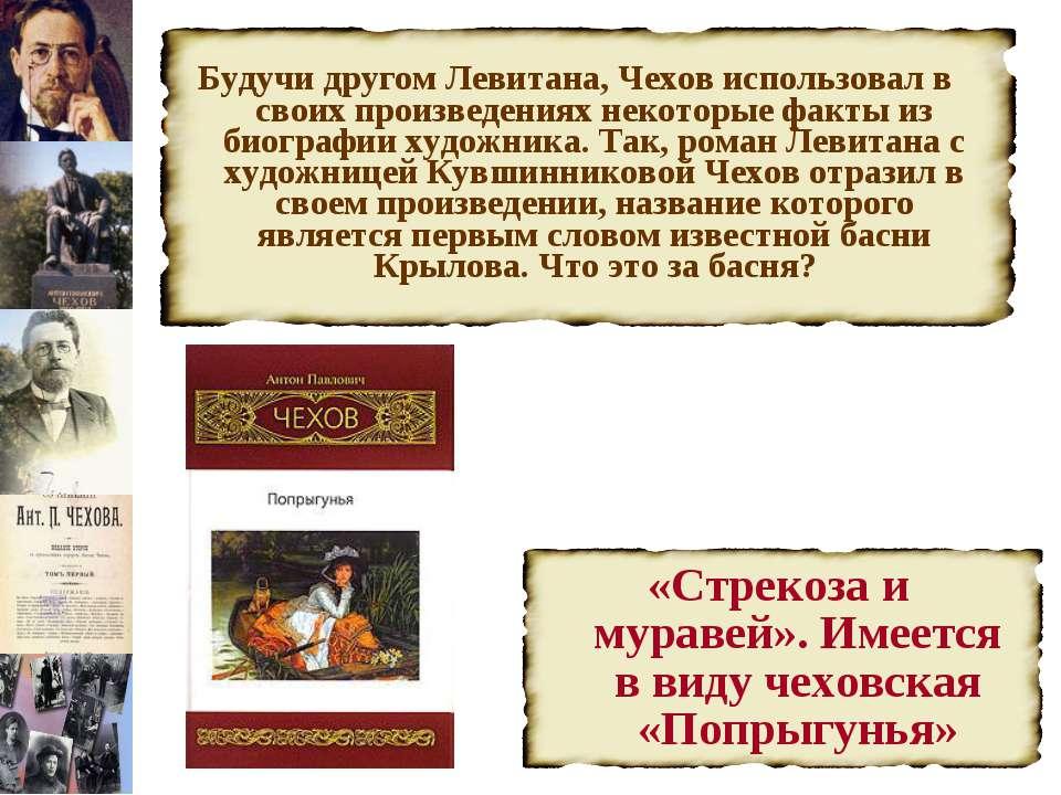 Будучи другом Левитана, Чехов использовал в своих произведениях некоторые фак...