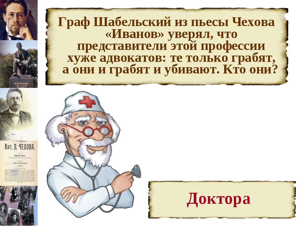 Граф Шабельский из пьесы Чехова «Иванов» уверял, что представители этой профе...