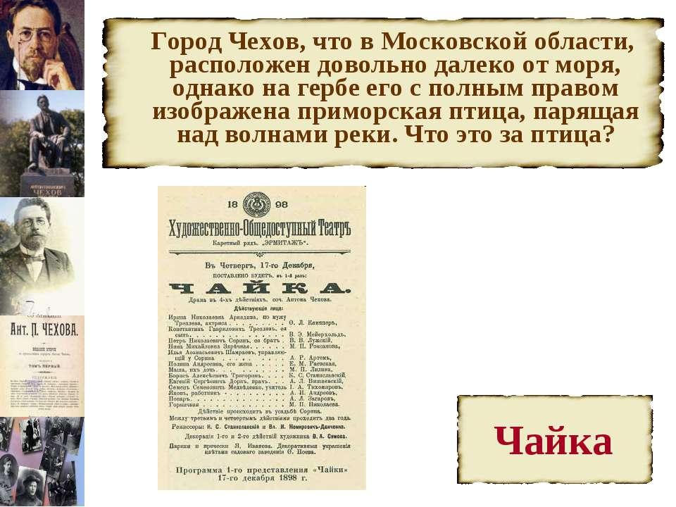 Город Чехов, что в Московской области, расположен довольно далеко от моря, од...