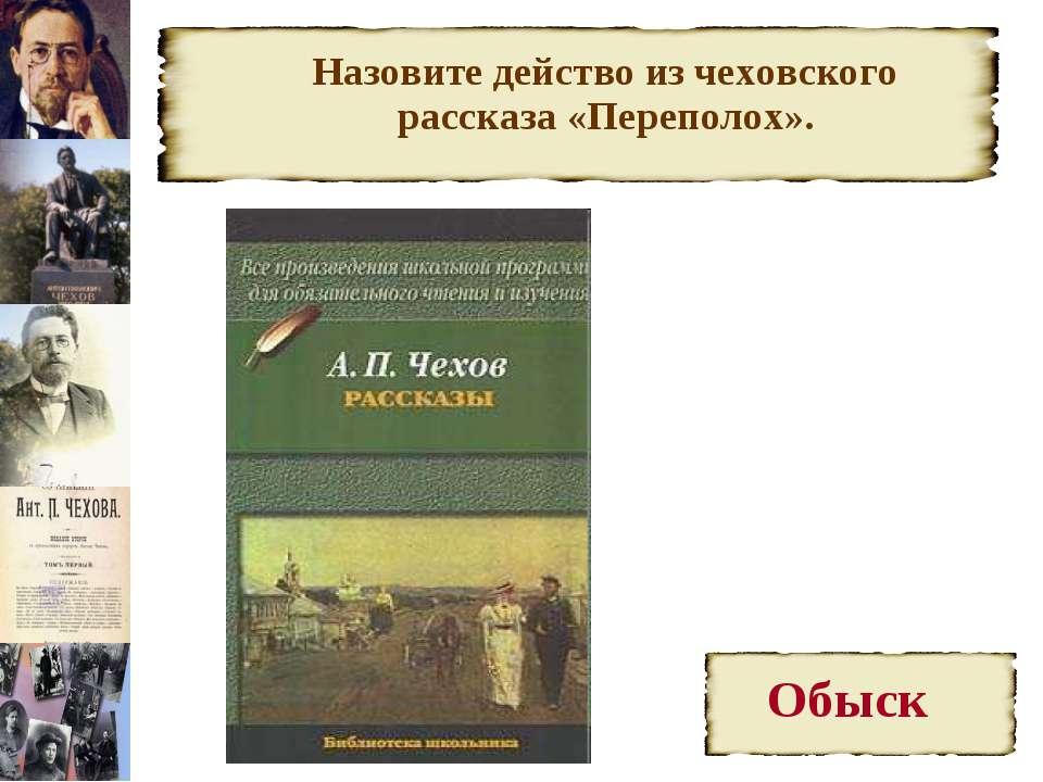 Назовите действо из чеховского рассказа «Переполох».