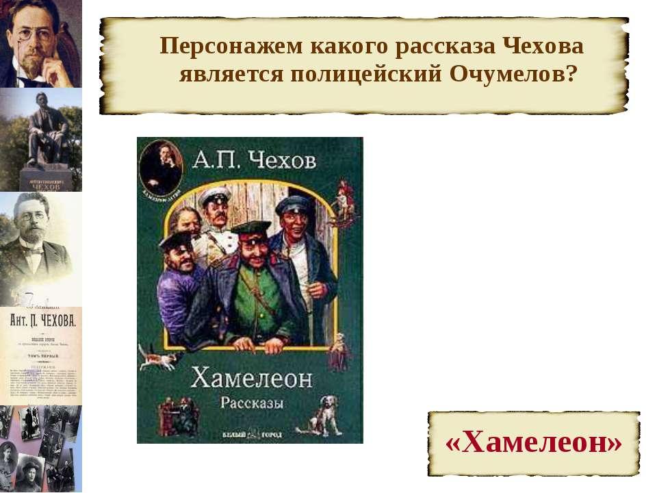 Персонажем какого рассказа Чехова является полицейский Очумелов?
