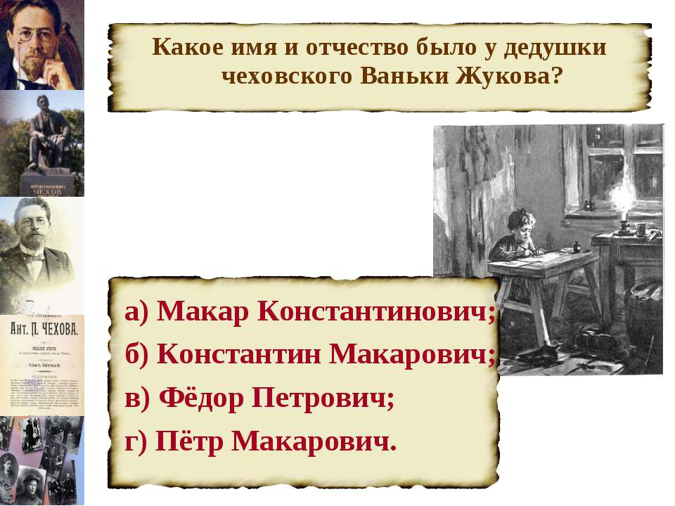 Какое имя и отчество было у дедушки чеховского Ваньки Жукова? а) Макар Конста...