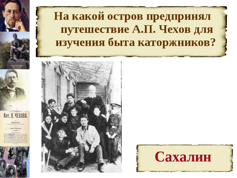 На какой остров предпринял путешествие А.П. Чехов для изучения быта каторжников?