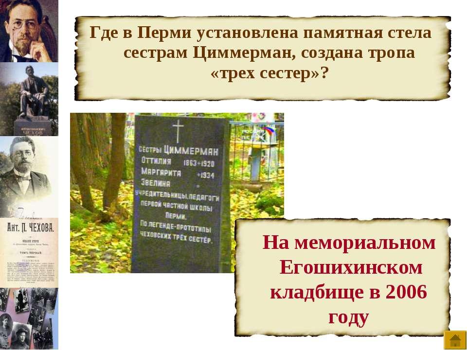 Где в Перми установлена памятная стела сестрам Циммерман, создана тропа «трех...