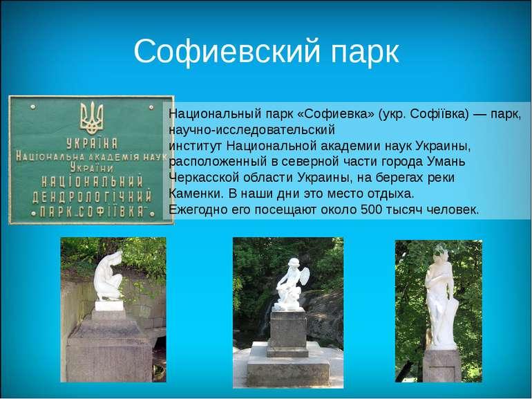Софиевский парк Национальный парк «Софиевка» (укр. Софіївка) — парк, научно-и...