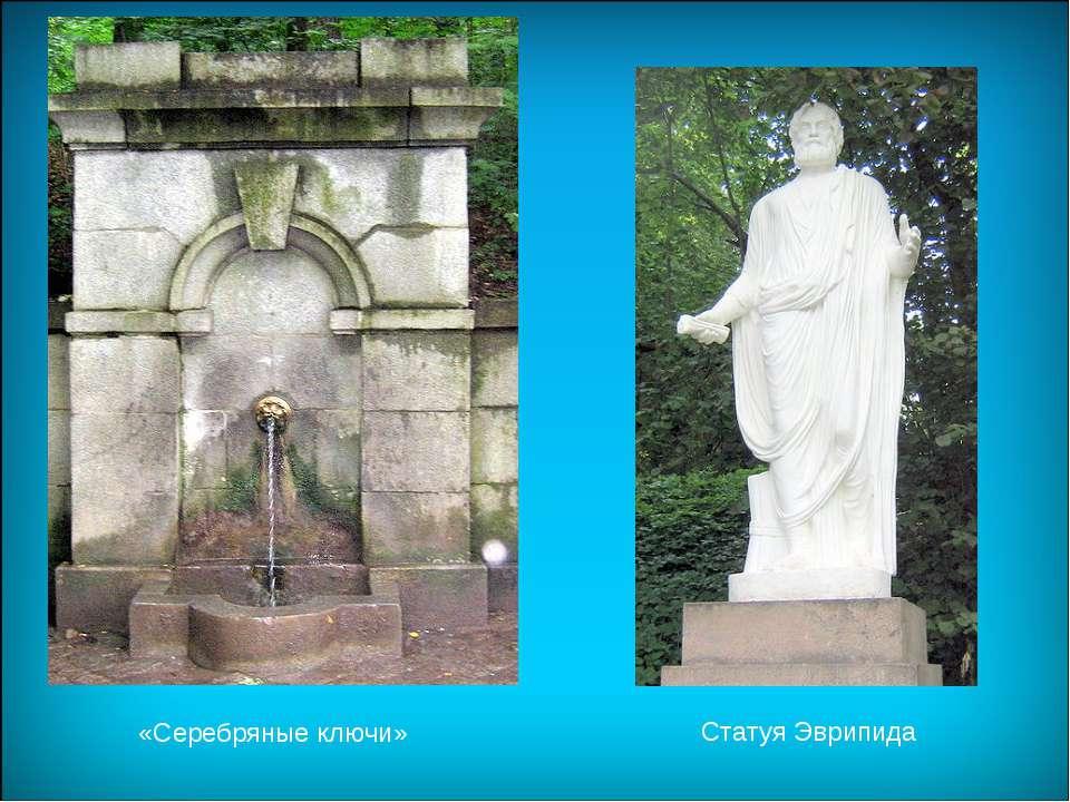 «Серебряные ключи» Статуя Эврипида