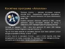 Космічна програма «Аполлон» Програма Аполлон — програма пілотованих космічних...