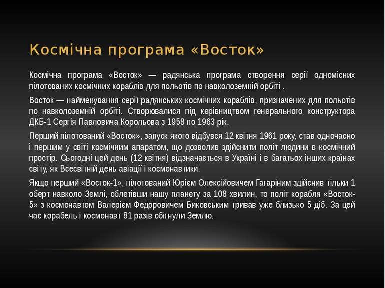 Космічна програма «Восток» Космічна програма «Восток» — радянська програма ст...