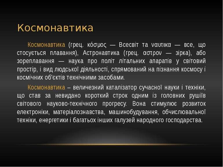 Космонавтика Космонавтика (грец. κόσμος — Всесвіт та ναυτικα — все, що стосує...