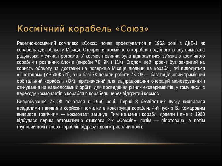 Космічний корабель «Союз» Ракетно-космічний комплекс «Союз» почав проектувати...