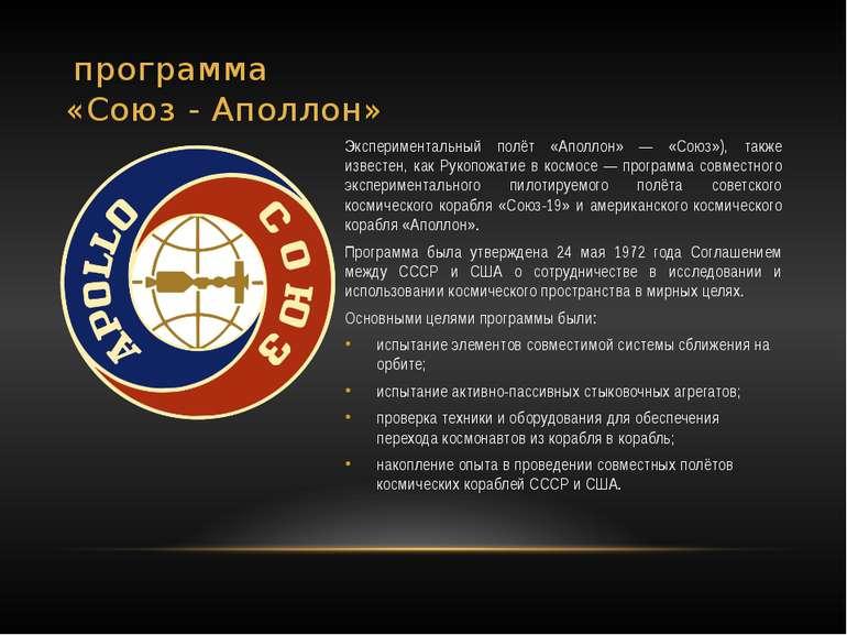 программа «Союз - Аполлон» Экспериментальный полёт «Аполлон» — «Союз»), такж...
