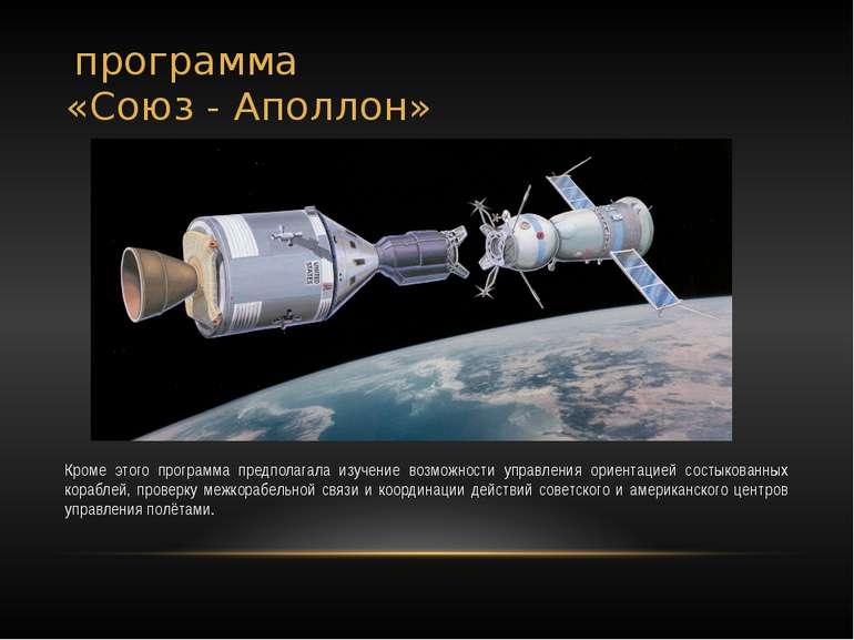 программа «Союз - Аполлон» Кроме этого программа предполагала изучение возмо...