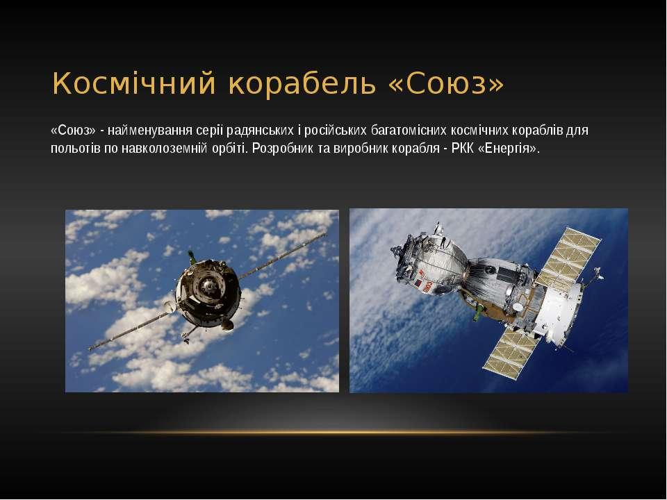 Космічний корабель «Союз» «Союз» - найменування серії радянських і російських...