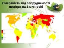 Смертність від забрудненості повітря на 1 млн осіб