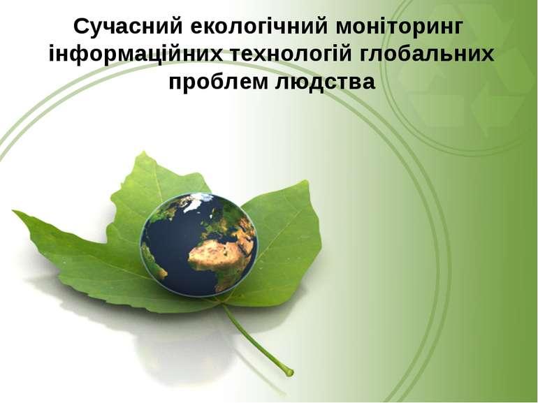 Сучасний екологічний моніторинг інформаційних технологій глобальних проблем л...