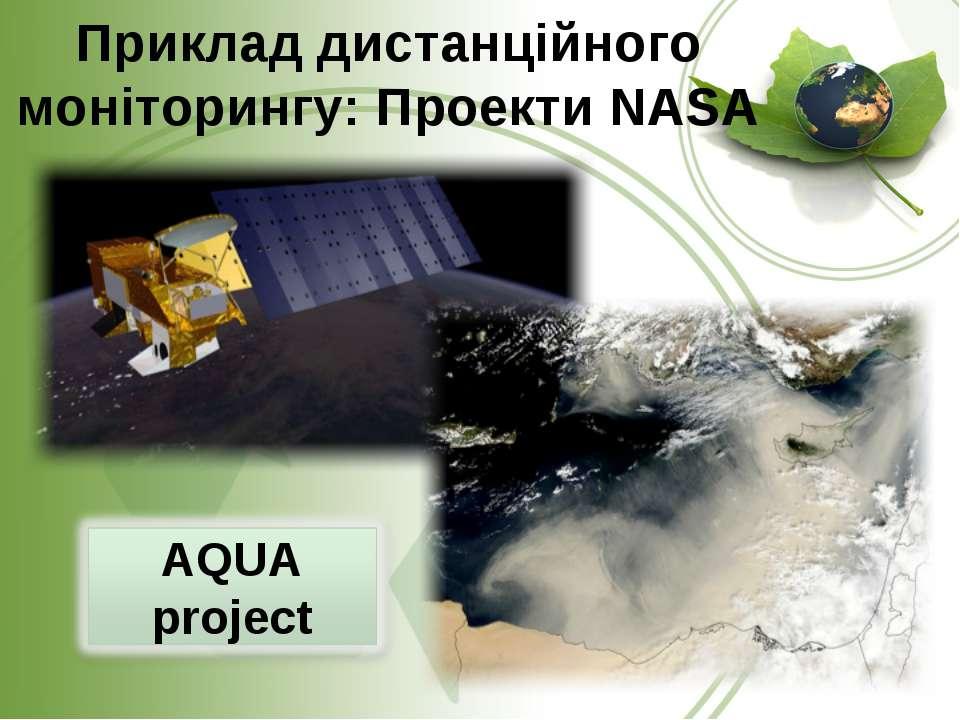 Приклад дистанційного моніторингу: Проекти NASA