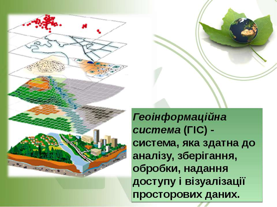 Геоінформаційна система (ГІС) - система, яка здатна до аналізу, зберігання, о...
