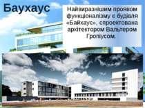 Баухаус Найвиразнішим проявом функціоналізму є будівля «Байхаус», спроектован...