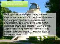 Експресіонізм Цей архітектурний рух зародився в Європі на початку ХХ століття...
