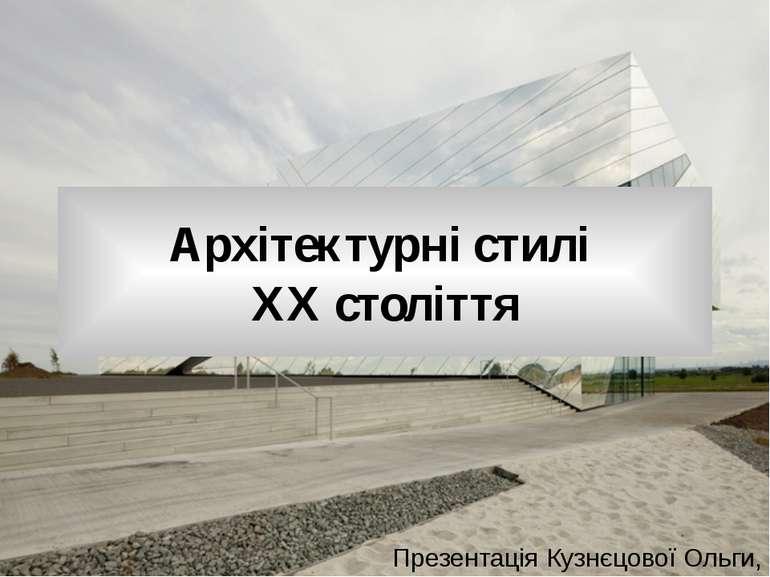 Архітектурні стилі ХХ століття Презентація Кузнєцової Ольги, 11-Б