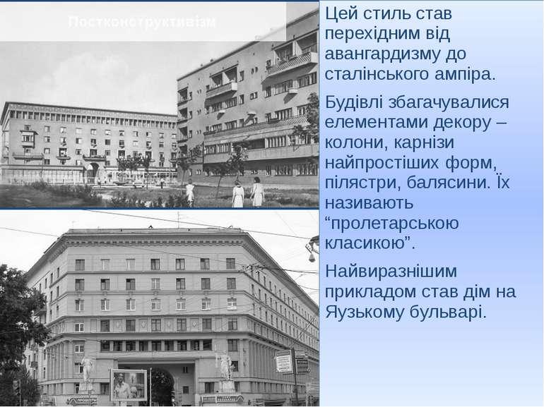 Постконструктивізм Цей стиль став перехідним від авангардизму до сталінського...
