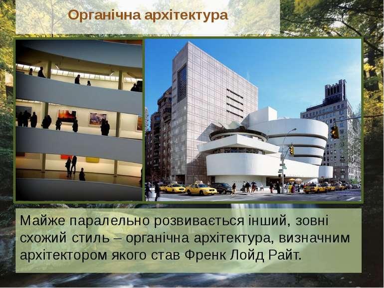 Органічна архітектура Майже паралельно розвивається інший, зовні схожий стиль...