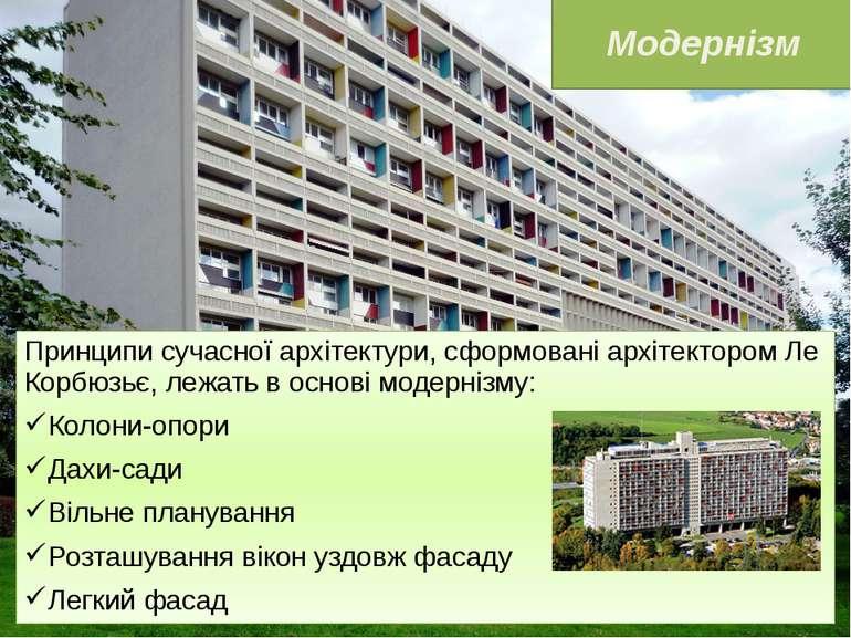 Модернізм Принципи сучасної архітектури, сформовані архітектором Ле Корбюзьє,...