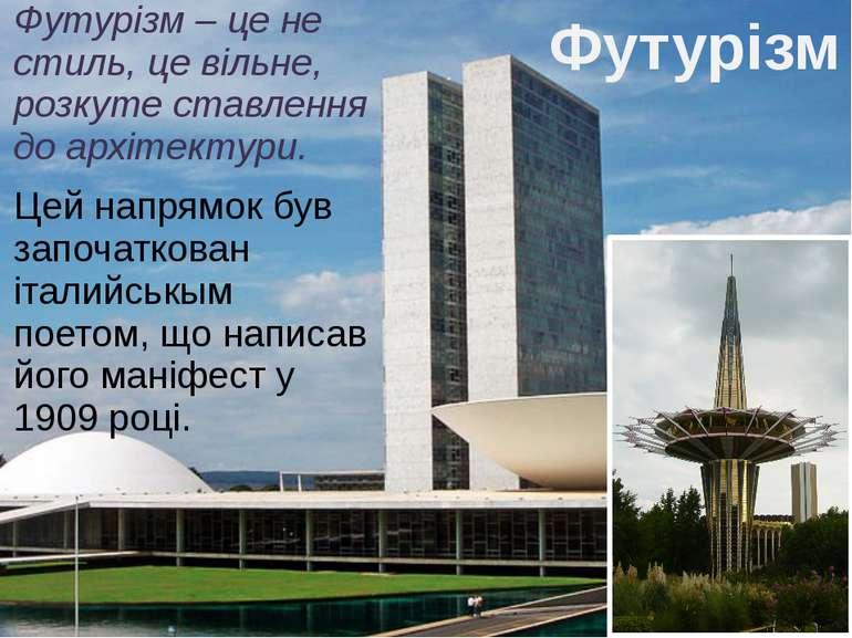 Футурізм Футурізм – це не стиль, це вільне, розкуте ставлення до архітектури....