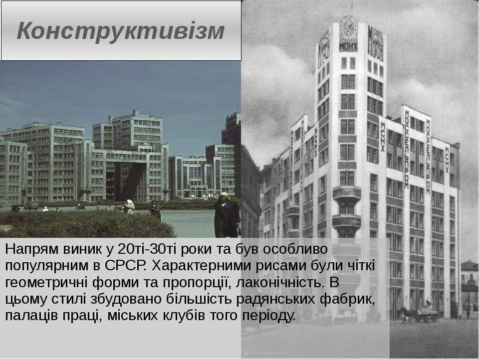 Конструктивізм Напрям виник у 20ті-30ті роки та був особливо популярним в СРС...