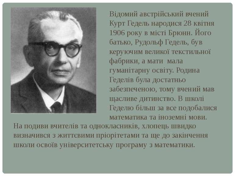Відомий австрійський вчений Курт Гедель народися 28 квітня 1906 року в місті ...