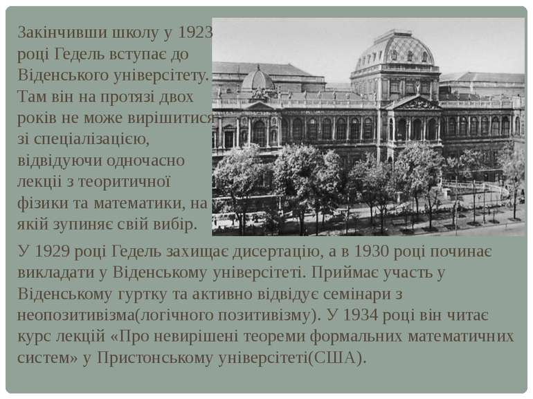 Закінчивши школу у 1923 році Гедель вступає до Віденського універсітету. Там ...