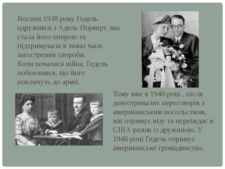 Восени 1938 року Гедель одружився з Адель Поркерт, яка стала його опорою та п...