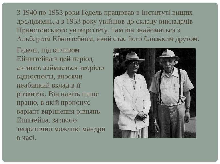 З 1940 по 1953 роки Гедель працював в Інституті вищих досліджень, а з 1953 ро...