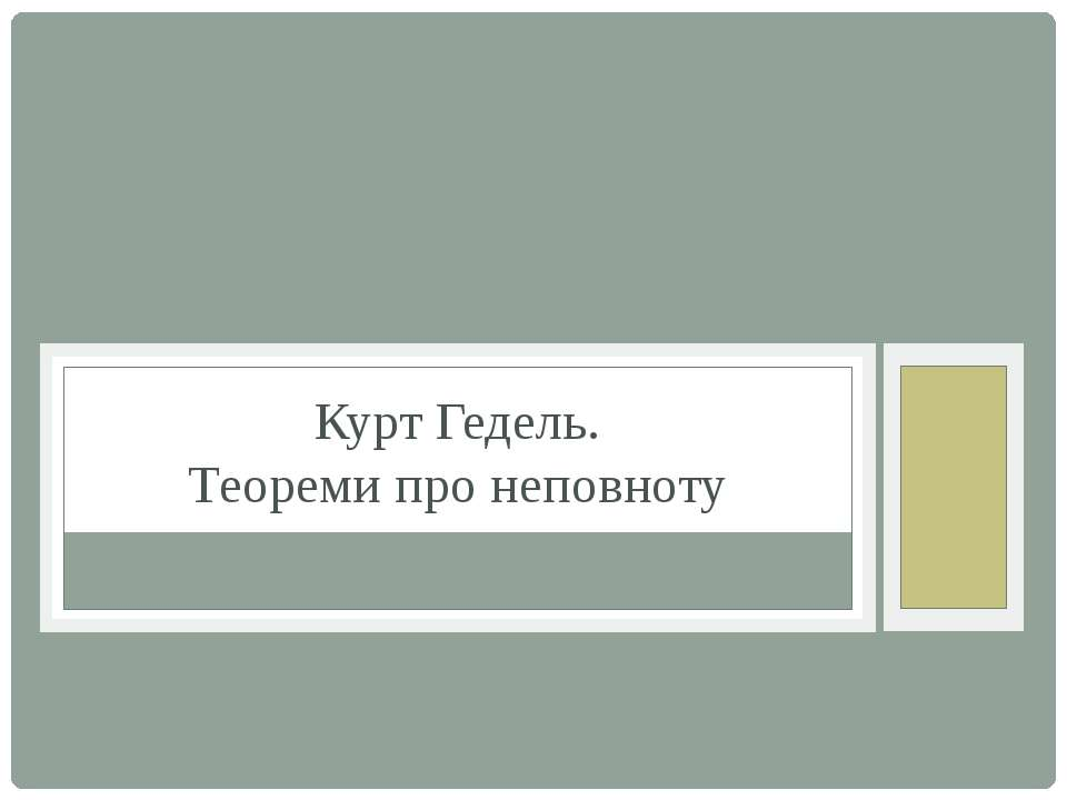 Курт Гедель. Теореми про неповноту