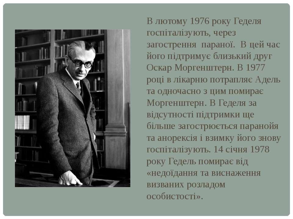 В лютому 1976 року Геделя госпіталізують, через загострення параної. В цей ча...