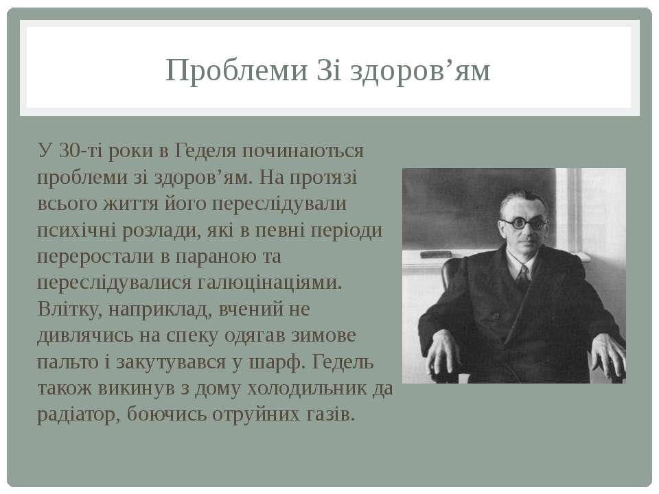 Проблеми Зі здоров'ям У 30-ті роки в Геделя починаються проблеми зі здоров'ям...
